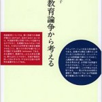 eigokyouiku_torikai
