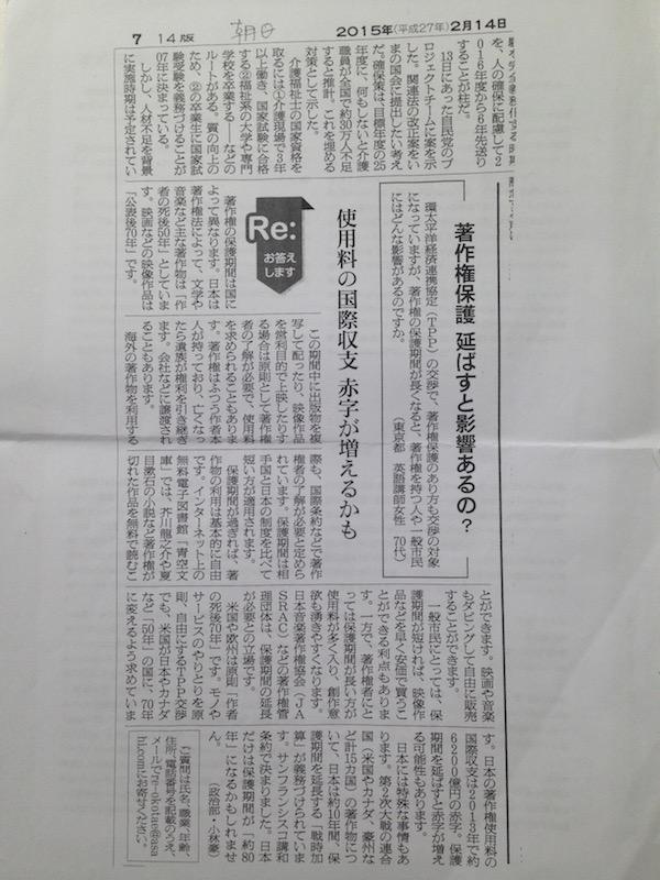 反畑さん新聞記事IMG_1147