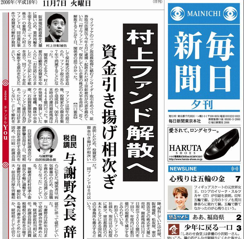 資料1毎日新聞2006年11月7日夕刊村上ファンド解散