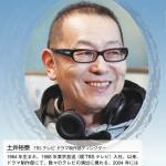 放送人イベント土井さん191104
